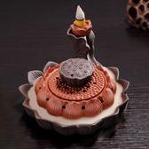 倒流香爐陶瓷創意蓮花香薰爐大號家用盤香檀香三用熏香爐茶道擺件   小時光生活館