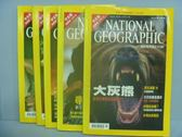 【書寶二手書T6/雜誌期刊_RHE】國家地理雜誌_2001/3~12月間_共5本合售_大灰熊等
