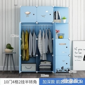 衣櫃簡易現代簡約單人小布衣櫃子組裝塑料收納兒童臥室經濟型衣櫥TA5197『優童屋』