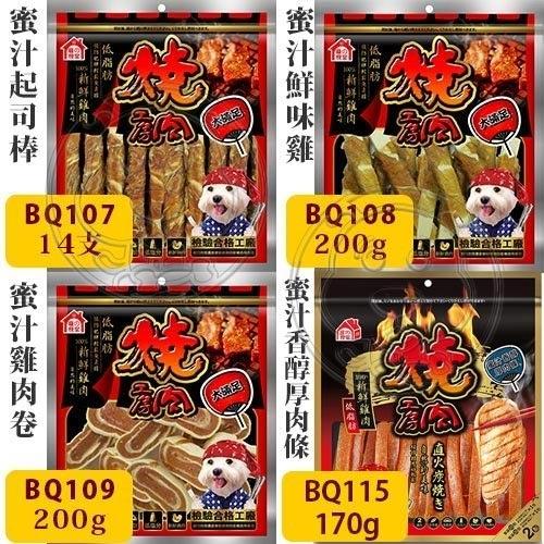 【培菓寵物48H出貨】燒肉工房》鮮肉系列美味零食(大包A)-160g~300g*4包
