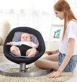 嬰兒搖搖椅兒童安撫椅寶寶躺椅懶人秋千搖籃椅新生兒哄娃哄睡神器ATF 美好生活居家館