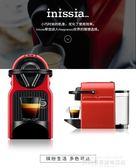 咖啡機NESPRESSO/奈斯派索 Inissia 膠囊咖啡機進口小型全自動 【熱賣新品】 XL 220v