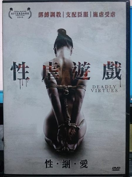 挖寶二手片-328-037-正版DVD*電影【性虐遊戲】一場變調的SM皮繩偷虐遊戲 無情揭露婚姻真相