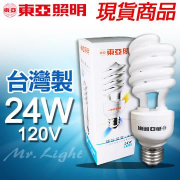【有燈氏】現貨 東亞照明 E27 24W 省電 螺旋 燈管 燈泡 110V 120V 白 黃光【EFS24-G1】