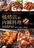 61道極品美味x獨門調理技法:燒烤店的內臟料理