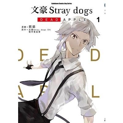 文豪Stray dogs(1)DEAD APPLE