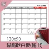 【耀偉】磁鐵軟白板-輸出120x90(需自行提共檔案)-貼紙/白板貼/白板貼紙