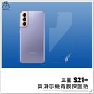 三星 S21+ 爽滑手機背膜保護貼 手機背貼 保護膜