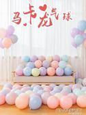 馬卡龍色氣球裝飾生日派對網紅告白氣球結婚婚房用品布置兒童  時尚教主
