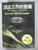 【書寶二手書T3/心理_OOI】活出工作的意義_陳筱宛, 艾歷克斯
