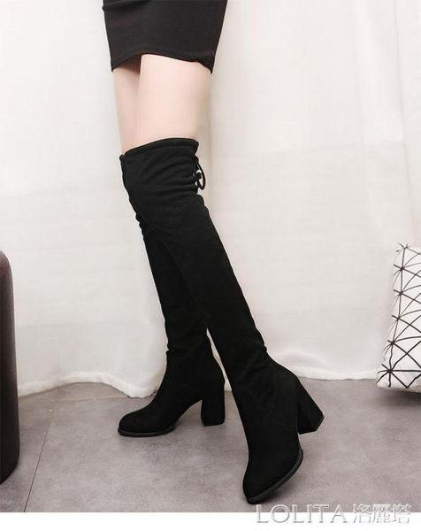 長靴女過膝2018新款秋冬季百搭高跟小辣椒長筒靴子粗跟黑色瘦瘦靴 LOLITA