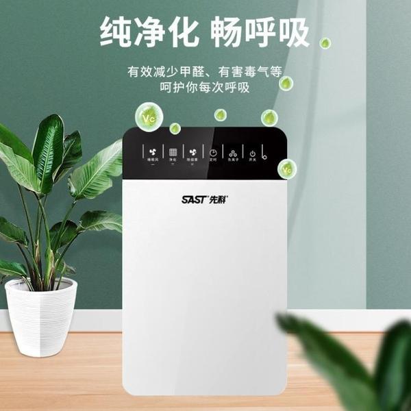 空氣凈化器家用除甲醛臥室內客廳氧吧負離子除煙塵異味快速出貨