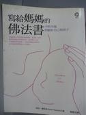 【書寶二手書T6/宗教_QFC】寫給媽媽的佛法書_莎拉‧娜塔莉