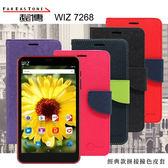 【愛瘋潮】Fareastone WIZ 7268 7吋 經典書本雙色磁釦可立平板保護套