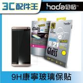 【出清】HODA Sony Xperia Z5 Premium  進化版9H鋼化玻璃保護貼【0.21版】