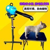 寵物吹水機立式支架大功率單馬達拉毛機行動式升降架子狗狗吹風架【蘇迪蔓】