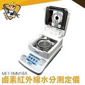 【精準儀錶】鹵素測定儀 MET-RMM16A  水分測試 高精密 快速 茶葉水份測量儀 數據保存
