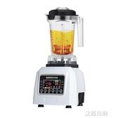 萃茶機商用奶茶店碎冰沙冰機奶蓋奶昔機榨汁機粹淬茶冰沙機YT818QM『艾麗花園』
