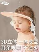 兒童洗頭帽寶寶洗頭嬰兒洗頭防水帽小孩防水護耳浴帽洗澡洗髮『小淇嚴選』