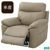 ◎半皮1人用電動可躺式沙發 JADE MO NITORI宜得利家居