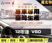 【麂皮】12年後 V60 避光墊 / 台灣製、工廠直營 / v60避光墊 v60 避光墊 v60 麂皮 儀表墊
