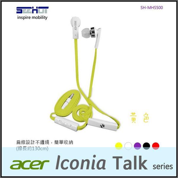 ◆嘻哈部落 SH-MHS500 通用型入耳式立體聲有線耳機/Acer Iconia Talk S A1-724