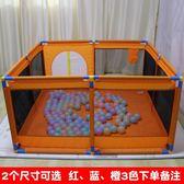 寶寶室內家用兒童游戲圍欄防護欄嬰幼兒學步爬行墊柵欄布球池玩具FA
