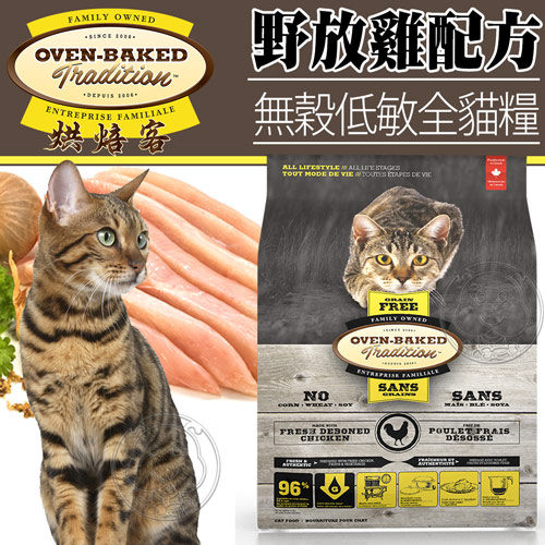 此商品48小時內快速出貨》(送購物金50元))烘焙客Oven-Baked》無穀低敏全貓野放雞配方貓糧5磅