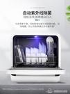 洗碗機 全自動家用小型臺式免安裝智能獨立式消毒刷碗機【快速出貨】