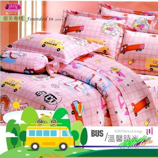 御芙專櫃『BUS/溫馨時光』夏季薄床罩【6*7尺】特大|100%純棉|五件套搭配|MIT