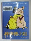 【書寶二手書T6/兒童文學_HTH】棒棒糖小姐_狄克‧金‧史密斯