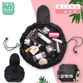 一件8折免運 化妝包旅行包懶人化妝包大容量抽繩收納包化妝袋旅行簡約洗漱包