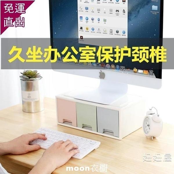 螢幕架 多功能電腦顯示器增高架桌面收納墊顯示屏臺式護頸抽屜式辦公架子 現貨快出 YYJ