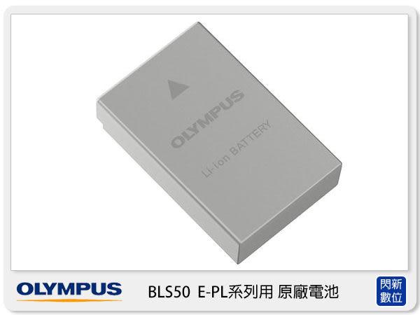 Olympus BLS-50 BLS50 原廠鋰電池(同BLS5,適用EPL9/EPL8/EPL7/EM10/STYLUS 1,元佑公司貨)