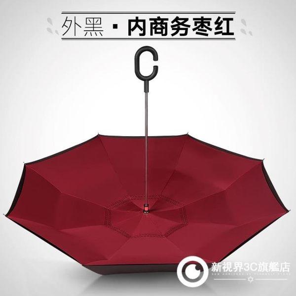 雨傘反向傘免持式車用雙層創意加大號C型晴雨汽車折疊反折長柄傘