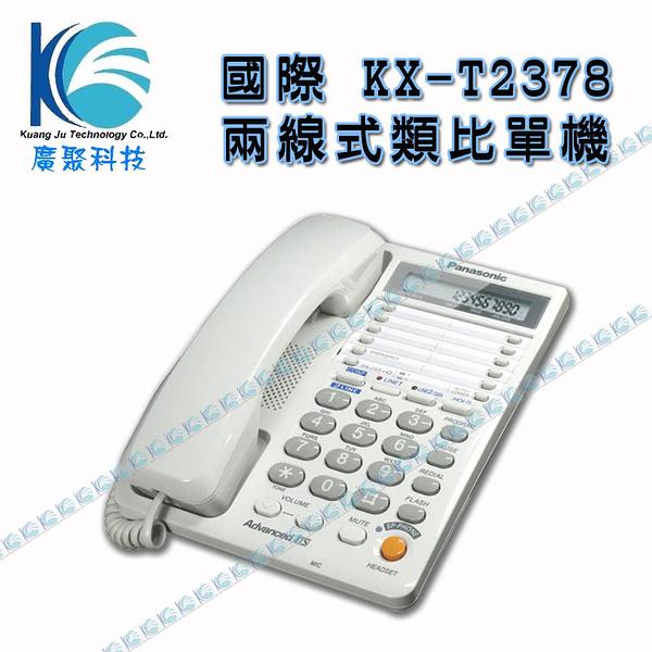 國際牌 KX-T2378 (兩線式)類比單機 [小型辦公室或家用電話系統]-廣聚科技