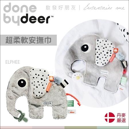 ✿蟲寶寶✿【丹麥Done by deer】啟發好朋友 雙面材質 可掛奶嘴 超柔軟安撫巾 大象Elphee