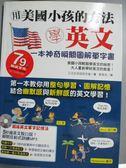 【書寶二手書T1/語言學習_QDP】用美國小孩的方法學英文_三誌社英語研究會