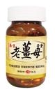 【胡麻園】養生黃金老薑母(90顆膠囊/瓶...