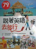 【書寶二手書T1/語言學習_ZJY】說著英語去旅行(20K彩圖+1MP3)原價_300_Carlos Campbell