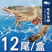 【阿家海鮮】特級活凍草蝦12尾 (400g±10%/盒)