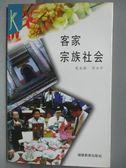 【書寶二手書T1/社會_NEU】客家宗族社會_孔永松等_簡體