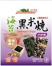 海苔脆片 紫米杏仁 (黑米燒) 總重70g 淨重35g 鋁箔袋裝 【美加摩根堅果】 低溫烘培 年貨 年菜