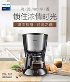 咖啡機 HD7434美式全自動咖啡機家用迷你滴漏式煮咖啡小型 【MG大尺碼】