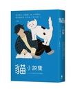貓小說集:日本文豪筆下的浮世貓態【城邦讀書花園】