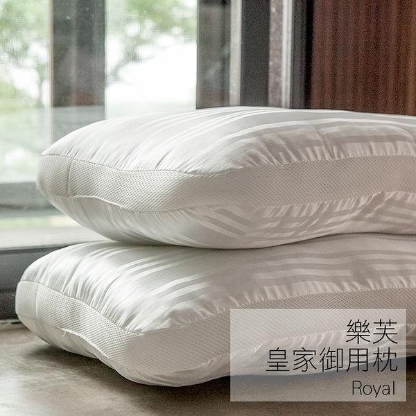 枕頭 / 抗菌枕【樂芙皇家御用枕-兩入組】3D立體結構 透氣抗菌會呼吸 戀家小舖台灣製