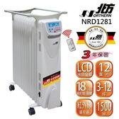 送全聯禮券200元 北方電子式12葉片恆溫電暖爐 NRD1281