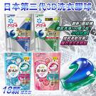 日本P&G寶僑3D洗衣膠球(18顆/袋)...