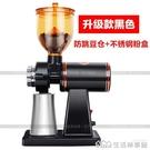 110v現貨 咖啡磨豆機 電動咖啡豆研磨機家用/商用手沖單品咖啡粉碎機NMS【樂事館新品】