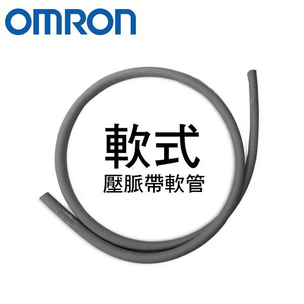 OMRON 歐姆龍 手臂式血壓計專用 軟式壓脈帶軟管 專品藥局 【2011293】